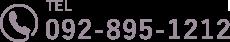 TEL:092-895-1212